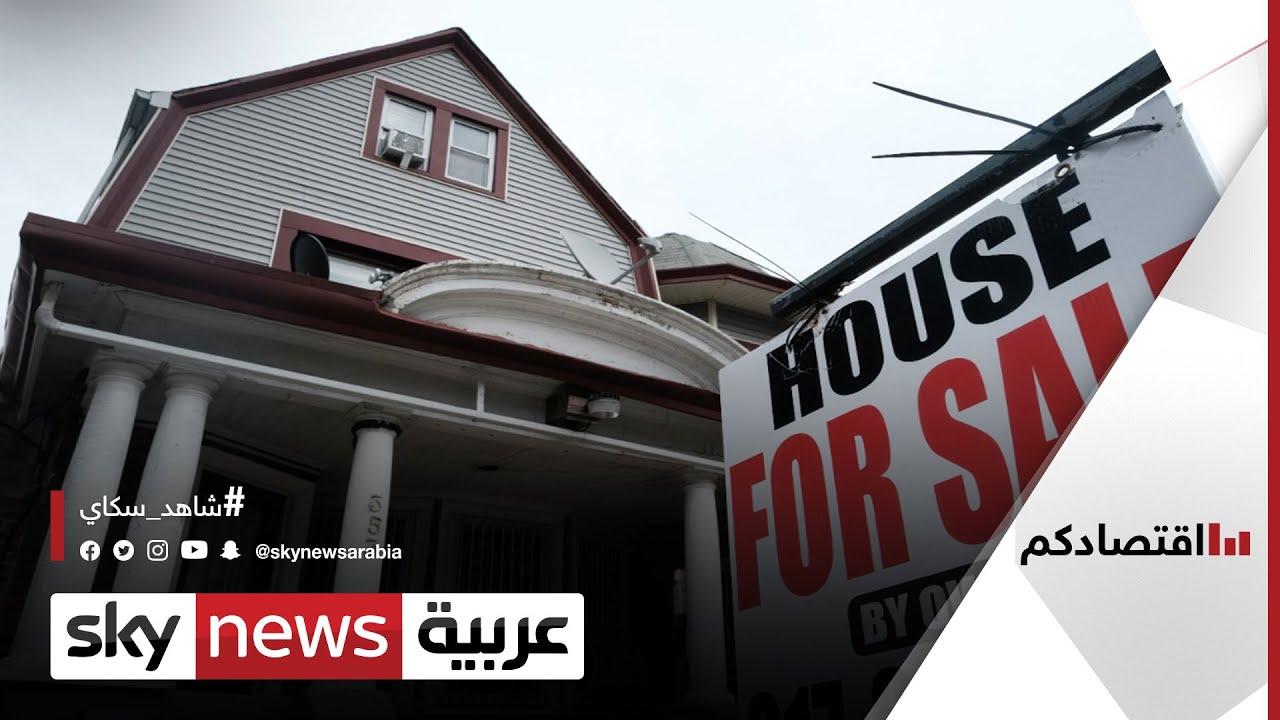 ارتفاعات جنونية في أسعار المنازل بالولايات المتحدة | #اقتصادكم  - 16:55-2021 / 7 / 25