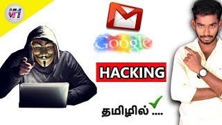 | Email | Hacking |Tamil |
