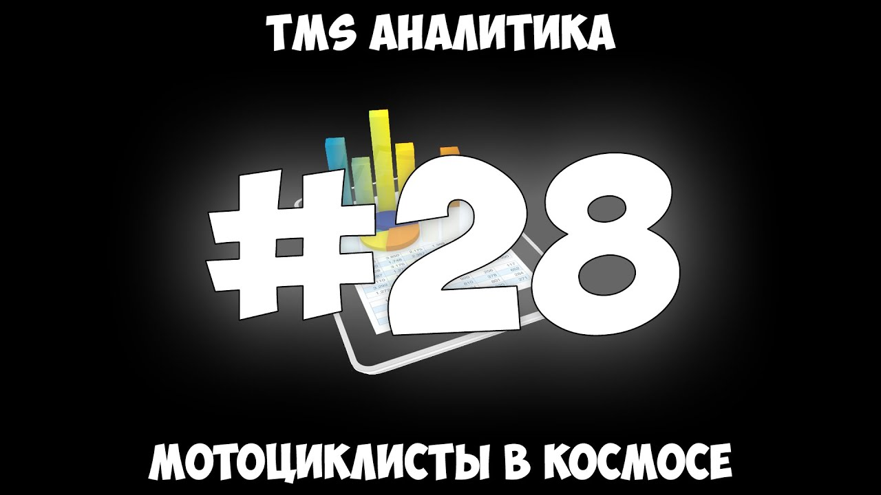 TMS Аналитика #28 - Мотоциклисты в космосе