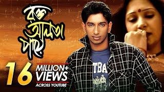 Download রক্ত আলতা পায়ে | Rokto Alta Paye | Bangla Music Video Mp3