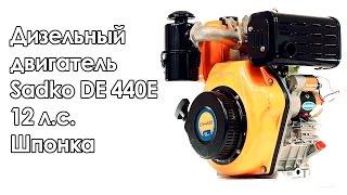 Дизельный двигатель Sadko DE 440E (12 л.с.)