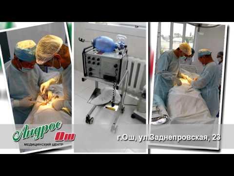 Медицинский Центр в городе Ош