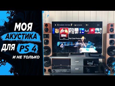Моя акустика для PS4 Объемный звук 7.1/5.1 Соседи привет