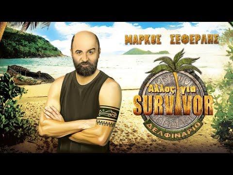 """""""Άλλος για Survivor"""" - (Μάρκος Σεφερλής  - Δελφινάριο 2017)"""