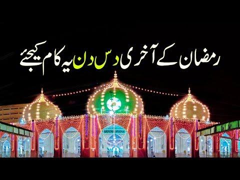 10 Things To Do   Last Ashra Ramadan   DawateIslami   Madani Channel   2018