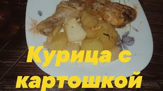 Курица с картошкой в рукаве. Сочная курица в духовке. Картофель с курицей в духовке.
