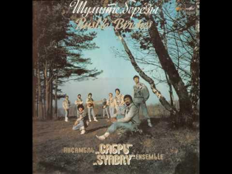 "ВИА ""Сябры"" - Шумите, берёзы (LP 1985)"