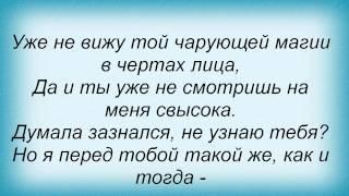 Слова песни Джиган Встреча Таня Терешина
