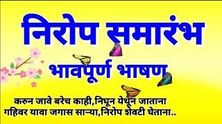 निरोप समारंभ भाषण/Nirop Samarambha Bhasan/farewell speech in marathi 2020