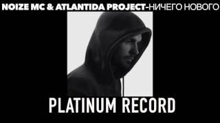 Noize MC Atlantida Project Ничего Нового НОВЫЙ ТРЕК