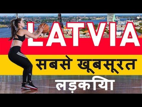 Latvia सबसे खूबसूरत लड़कियां | Latvia Amazing Facts In Hindi |  Latvia Girl