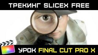 SliceX Free. БЕСПЛАТНЫЙ ПЛАГИН для Final Cut. Мощный трекинг масок с технологией Mocha