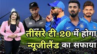 भारत न्यूजीलैंड तीसरा टी20 मैच, रोहित शर्मा, राहुल और अय्यर करेंगे विलियम्सन का सफाया, कोहली खुश