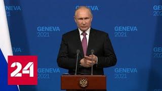Путин: отмена ограничений в торговле зависит от США - Россия 24 