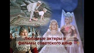 Любимые актеры и фильмы советского кино