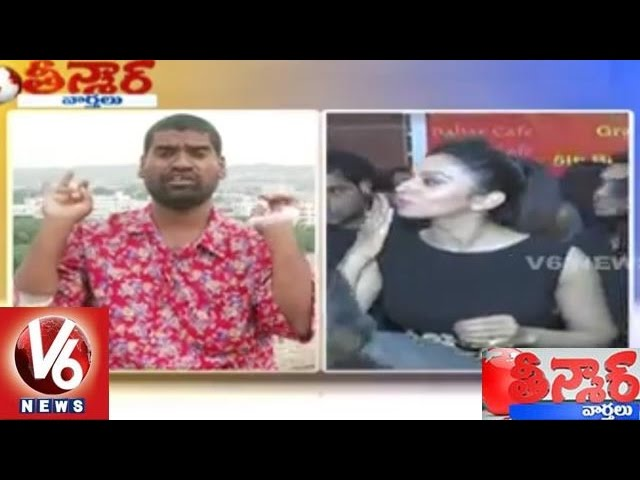Image result for Bithiri Sathi Funny Conversation With Savitri Over Celebrities Security | Teenmaar News | V6 News