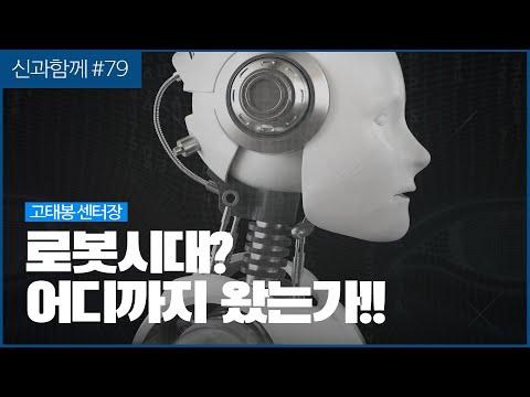 [신과함께 79] 로봇, 공장을 넘어 사람곁으로(f.고태봉)