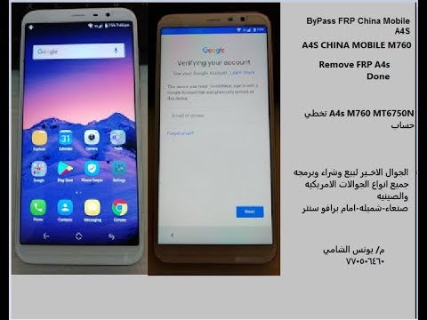 bypass-frp-china-mobile-a4s-model-m760-with-the-flash-tools