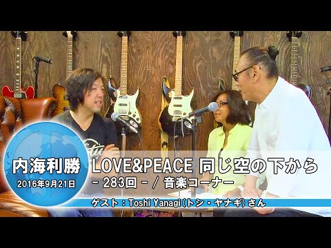 内海利勝 LOVE&PEACE 同じ空の下から-2016年9月21日放送分 1/2