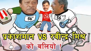 प्रकाशमान VS रवीन्द्र मिश्र - को बलियो ! | Prakash Man Singh Vs Rabindra Mishra Election Battle