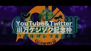 Twitter & YouTube 登録ケンゾク30000人記念LIVE