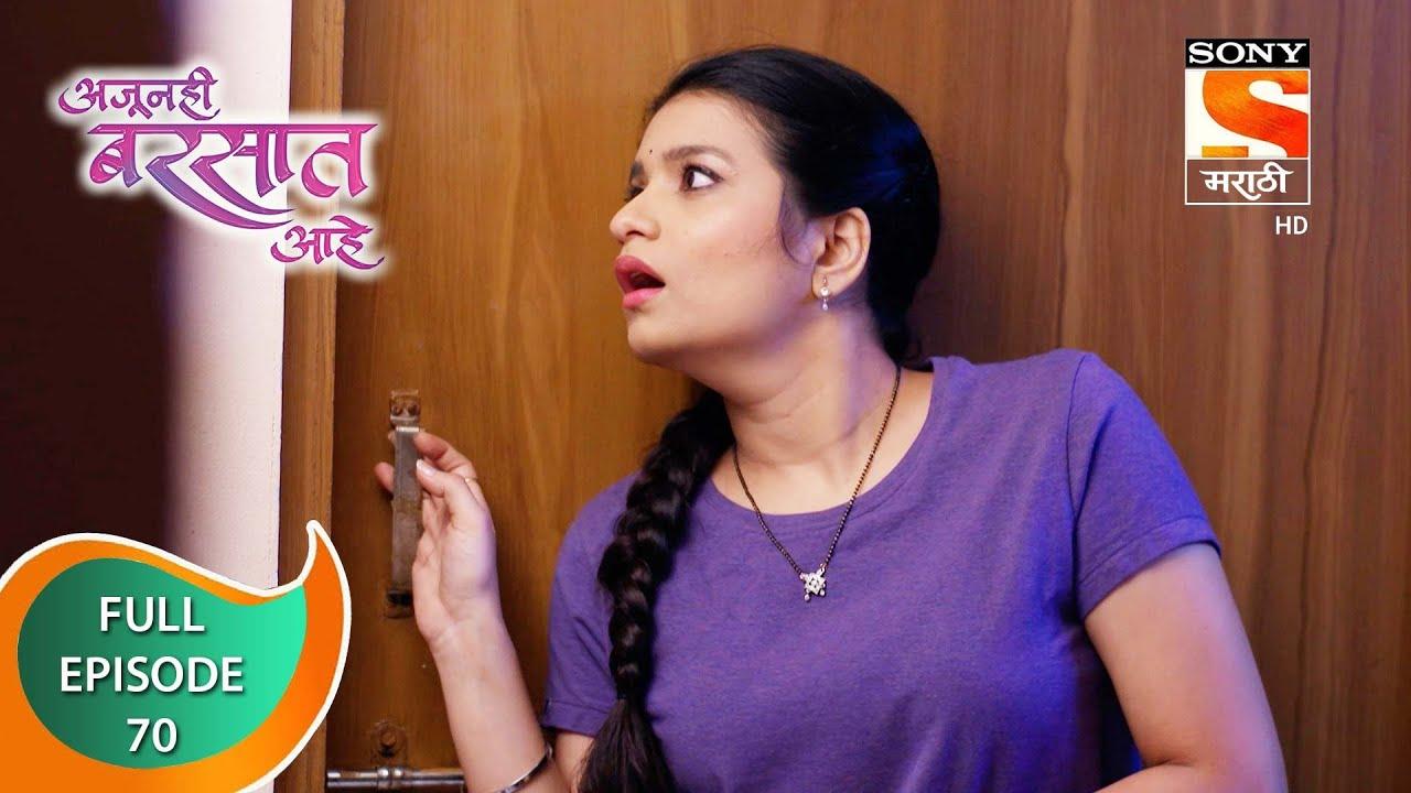 Download Ajunahi Barsat Ahe - अजूनही बरसात आहे - Ep 70 - Full Episode - 30th September 2021