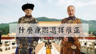 爲什麽康熙最終選定接班人是雍正,而不是皇三子或皇十四子