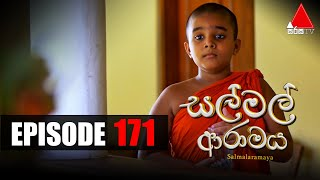 සල් මල් ආරාමය | Sal Mal Aramaya | Episode 171 | Sirasa TV Thumbnail