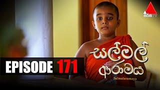 සල් මල් ආරාමය | Sal Mal Aramaya | Episode 171 | Sirasa TV Thumbnail