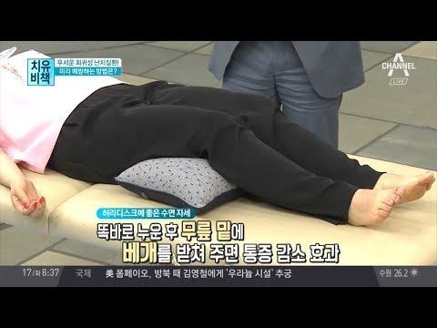 '허리통증' 예방하는 올바른 수면 자세는?!