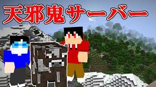 【マイクラ】天邪鬼サーバー2020 Part3【マインクラフト】