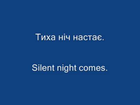 Tina Karol - Silent Night / Тіна Кароль - Тиха Ніч (lyrics & translation)