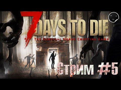 Загрузка 7 дней чтобы умереть