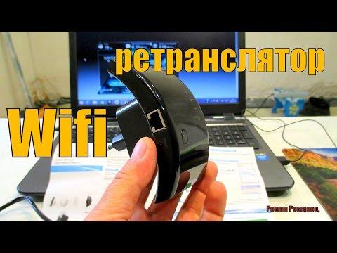 WIFI репитер(ретранслятор),обзор,настройка.
