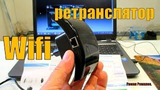 видео WiFi Repeater — настройка для усиления сигнала