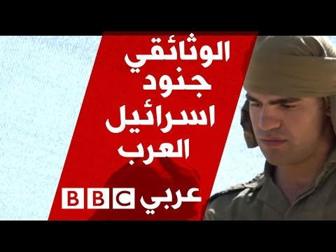 الفيلم الوثائقي: جنود إسرائيل العرب