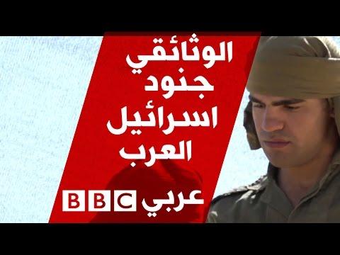 الفيلم الوثائقي: جنود إسرائيل العرب thumbnail
