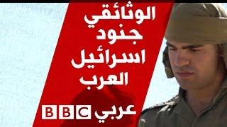 «بي بي سي» تسوّق لـ«التعايش» في جيش الاحتلال