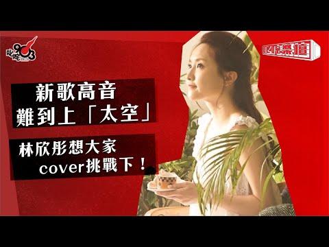 新歌高音難到上「太空」 林欣彤想大家cover挑戰下!