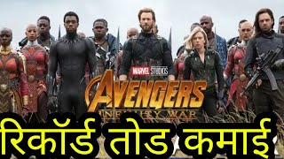 Avengers Infinity war Collection in India 100 Crore Fix Dhamaka HOLLYWOOD Movie 1000 crore