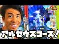【今日からアルセウスが登場!】ポケモンガオーレ ウルトラレジェンド4弾 でんせつ アルセウスコースその1 ゲーム実況 ポケモンバトル pokemon ga-ole ultra legend game