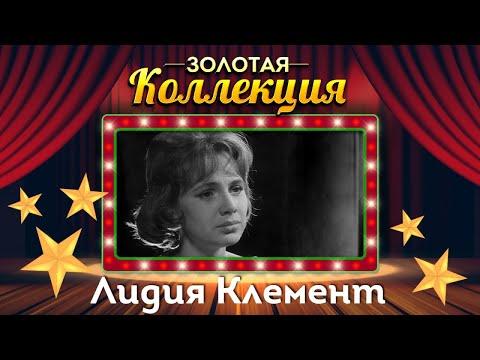 Лидия Клемент - Золотая коллекция. Лучшие песни. Карелия