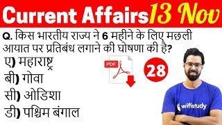 5:00 AM - Current Affairs Questions 13 Nov 2018 | UPSC, SSC, RBI, SBI, IBPS, Railway, KVS, Police