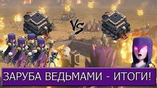 Тест Ведьм  на ТХ9 - Итоги [Clash of Clans]