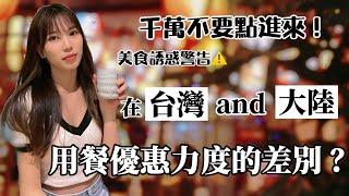 陸配:在台灣吃飯和在大陸吃飯哪裡的優惠比較多?為什麼?