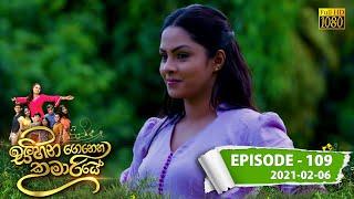 Sihina Genena Kumariye | Episode 109 | 2021-02-06 Thumbnail