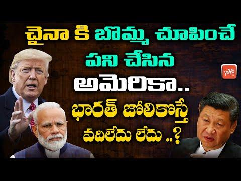 USA Angry On China Country | India USA Vs China| India USA Relation| India Usa Vs China News |YOYOTV