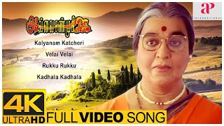 Avvai Shanmugi Tamil Movie | 4K Full Video Songs | Kamal Haasan | Meena | Deva | K S Ravikumar