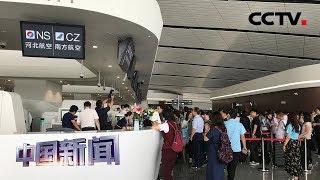 [中国新闻] 北京大兴国际机场举行投用前首次综合演练 | CCTV中文国际