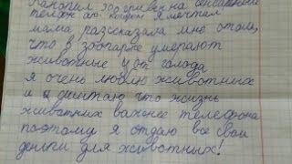Шок! Мальчик отдал все деньги на спасение умирающих животных! Харьков. Robinzon.TV
